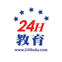 24H教育網路學校