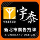 中華宇泰設計達人 圖像