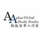 新叡AA plus留學