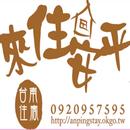 台南民宿來住安平 圖像