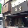 青葉中山本店