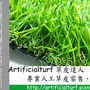 artificialturf