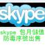 skype 專業儲值