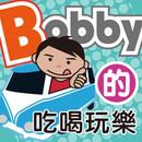 bobby的吃喝玩樂 圖像
