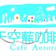 創作者 天空藍咖啡  的頭像