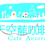 天空藍咖啡