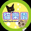 貓樂園 圖像