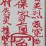台湾不知的真相