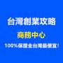 台灣創業攻略