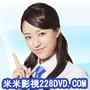 228dvd 米米影視