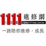 1111進修網