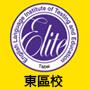 菁英東區校