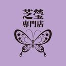 芝瑩專門店 圖像