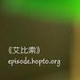 episodehelp