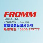 fromm富朗包裝
