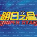 FTVSuperStar 圖像