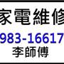 隆華家電維修公司