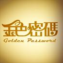 金色密碼 圖像