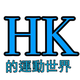 創作者 Hung Ku 的頭像