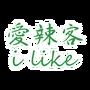 i like 愛辣客