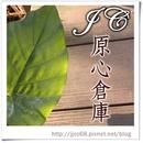 JC原心花園 圖像