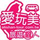 創作者 愛玩美台灣旅遊 的頭像