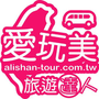 愛玩美台灣旅遊