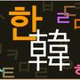 韓文線上語學堂