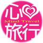心旅行MindTravel
