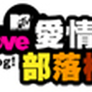 LoveBlog 圖像