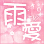 LoveOfRain520
