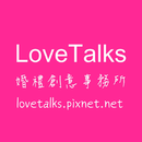 lovetalks 圖像