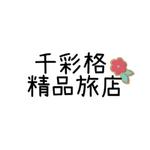 (千彩格精品旅店)