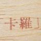 創作者 孟晴 的頭像