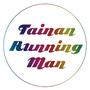 台南Running Man