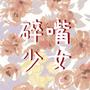 あおい ( Aoi )