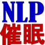 台灣NLP催眠權威