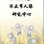花蓮幸福米