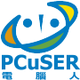 創作者 PCuSER 的頭像
