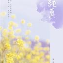 作家陳綺 圖像