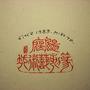 颺庭篆刻手工印章