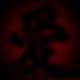 創作者 redrose0510 的頭像