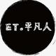 創作者 ET。平凡人 的頭像