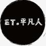 ET。平凡人
