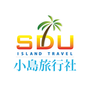 SDU.小島旅行社