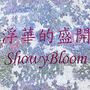 showybloom