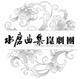 創作者 shuimokun 的頭像