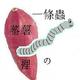 創作者 蕃薯蟲 的頭像