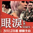 tears2009 圖像