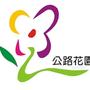 田尾公路花園協會